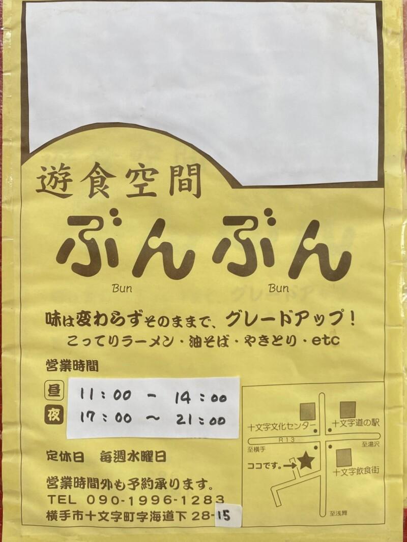 遊食空間 ぶんぶん 秋田県横手市十文字町 営業時間 営業案内 定休日