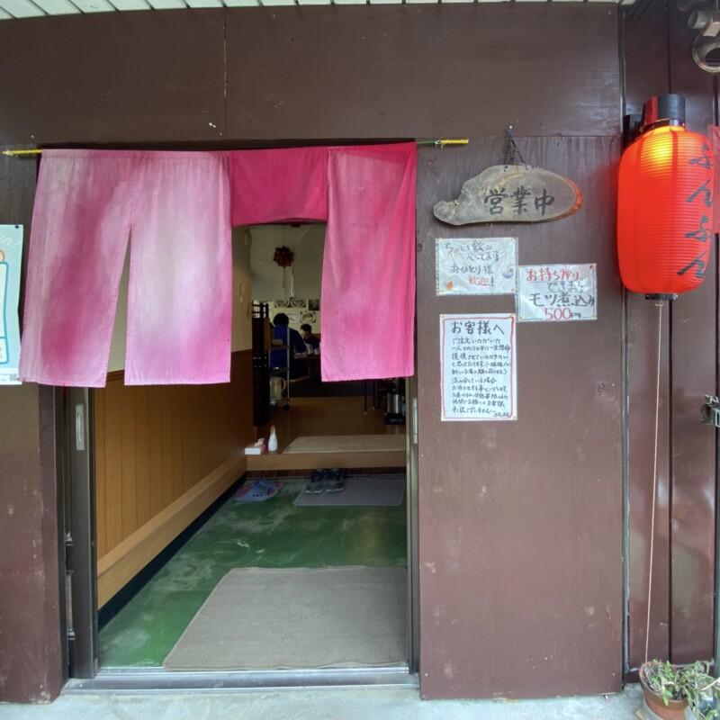 遊食空間 ぶんぶん 秋田県横手市十文字町 店頭 入口