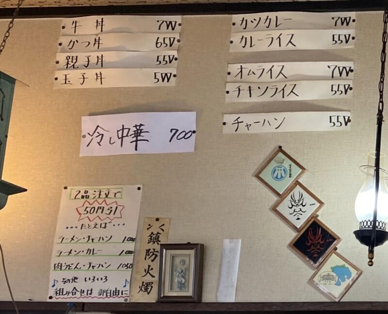 ドライブイン下野 秋田県鹿角郡小坂町小坂 メニュー