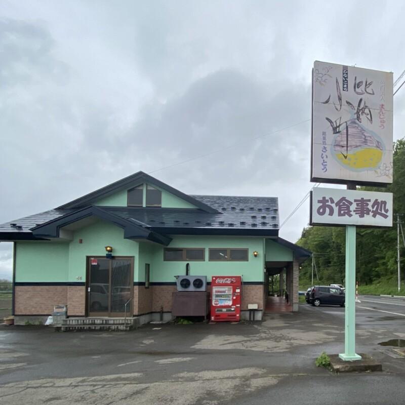 さいとうドライブイン お食事処 銘菓処 さいとう 秋田県大館市山館 外観