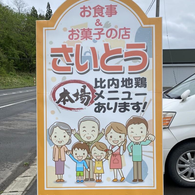 さいとうドライブイン お食事処 銘菓処 さいとう 秋田県大館市山館 看板