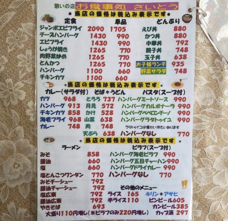 さいとうドライブイン お食事処 銘菓処 さいとう 秋田県大館市山館 メニュー
