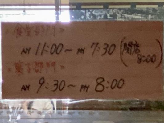さいとうドライブイン お食事処 銘菓処 さいとう 秋田県大館市山館 営業時間 営業案内