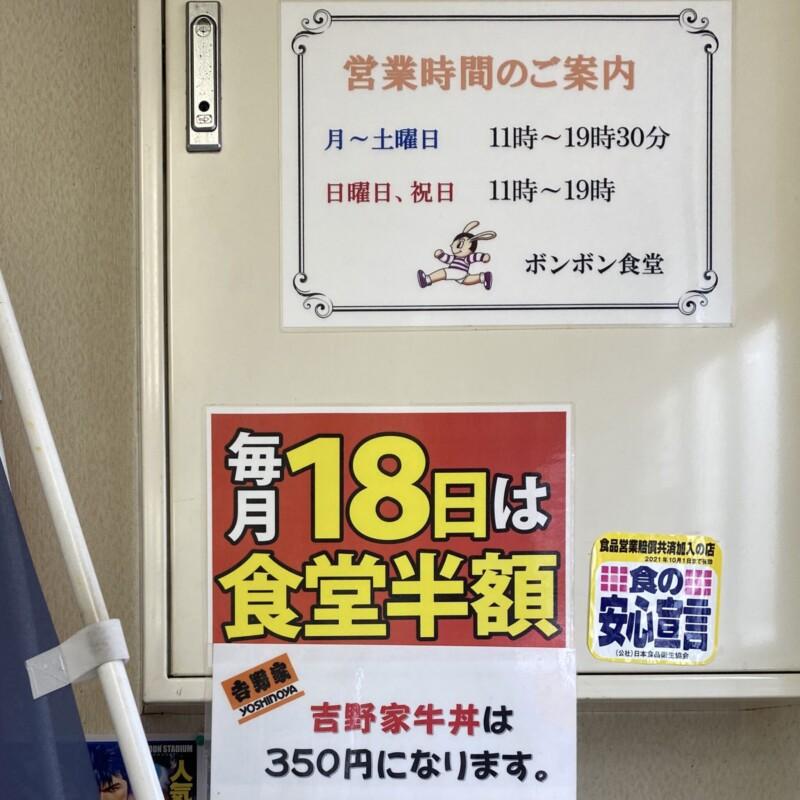 BONBON NOODLE HOUSE ボンボン食堂 秋田県大仙市若竹町 営業時間 営業案内