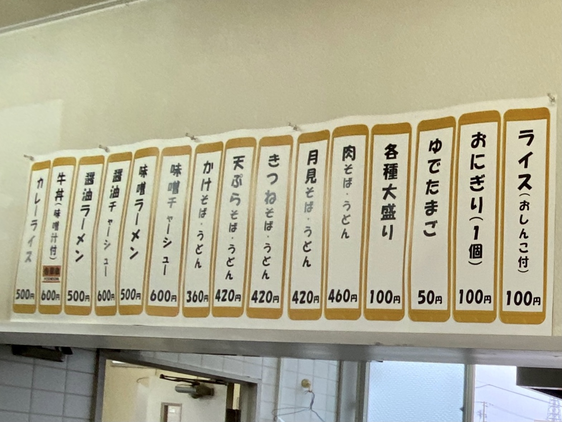 BONBON NOODLE HOUSE ボンボン食堂 秋田県大仙市若竹町 メニュー