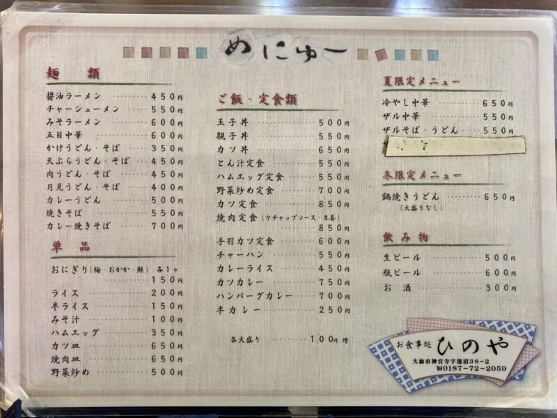 お食事処 ひのや 秋田県大仙市神宮寺 メニュー