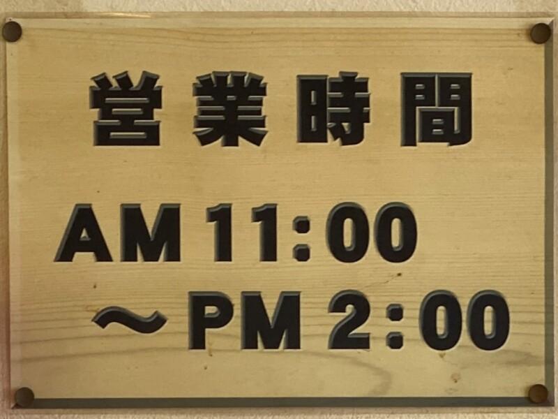 お食事処 ひのや 秋田県大仙市神宮寺 営業時間 営業案内