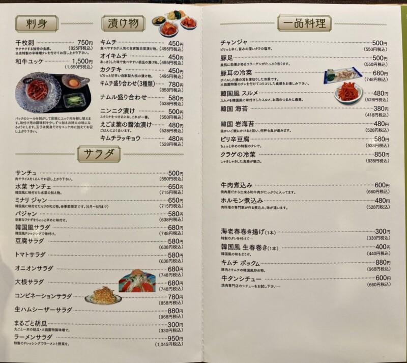 焼肉レストラン 大昌園 秋田県秋田市中通 メニュー