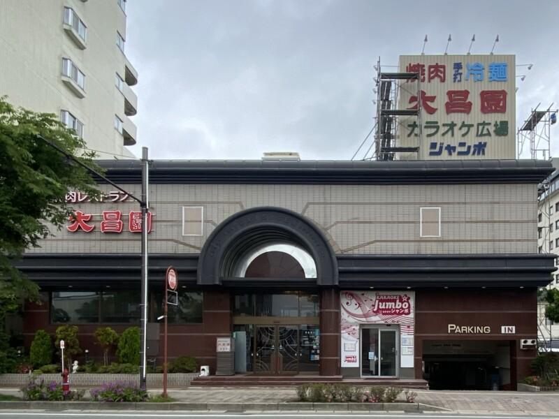 焼肉レストラン 大昌園 秋田県秋田市中通 外観