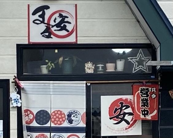 御食事処 まる安 まるあん ◯安 秋田県大館市清水 暖簾