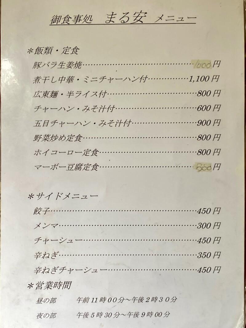 御食事処 まる安 まるあん ◯安 秋田県大館市清水 メニュー 営業時間 営業案内