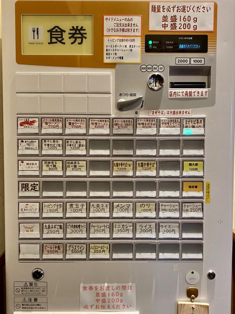 NOODLE SHOP KOUMITEI 香味亭 秋田県横手市婦気大堤 券売機 メニュー