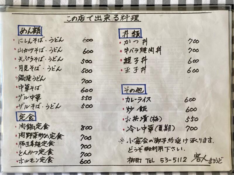 客人 まろうど 秋田県能代市柳町 メニュー