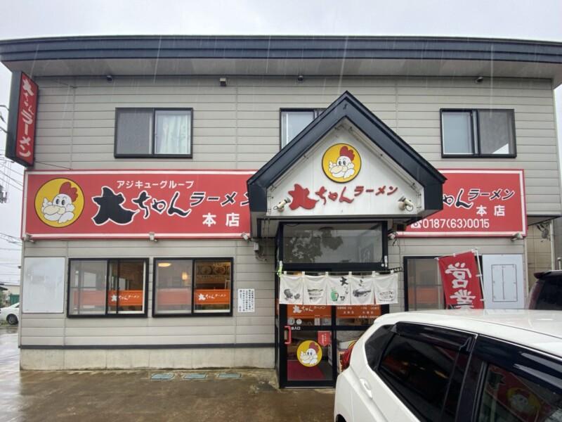 大ちゃんラーメン本店 Aji-Qグループ 秋田県大仙市大曲田町 外観