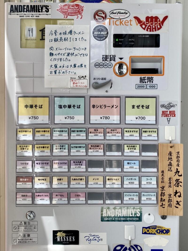 中華そばの店 多むら 秋田県秋田市広面 券売機 メニュー