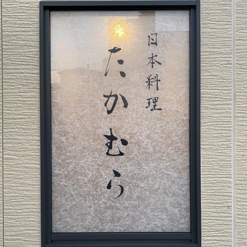 日本料理たかむら 秋田県秋田市大町 看板