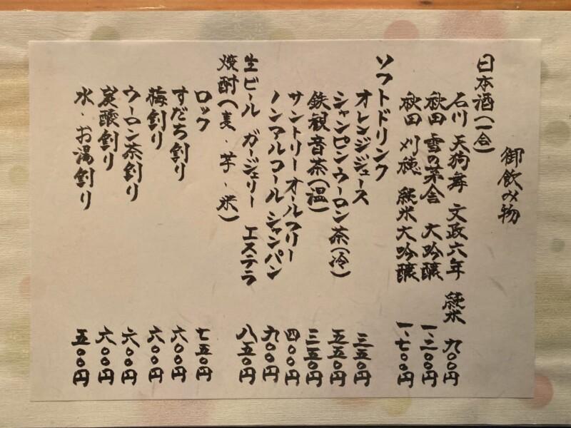日本料理たかむら 秋田県秋田市大町 ドリンク メニュー