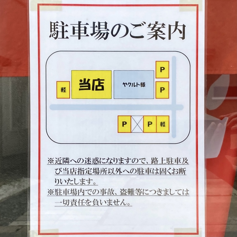 支那そば 泉吹 いぶき 秋田県秋田市泉中央 駐車場案内