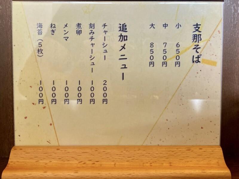 支那そば 泉吹 いぶき 秋田県秋田市泉中央 メニュー