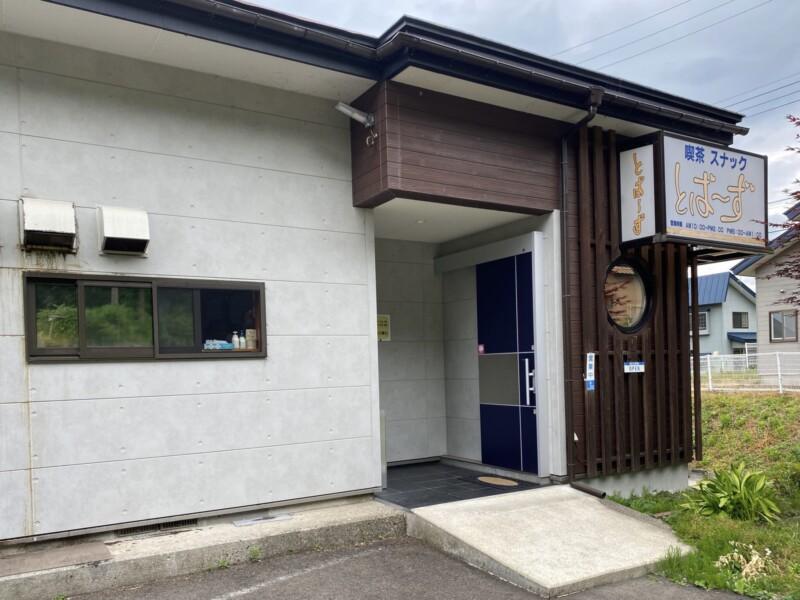 喫茶&スナック とぱーず 秋田県北秋田市米内沢 旧森吉町 外観