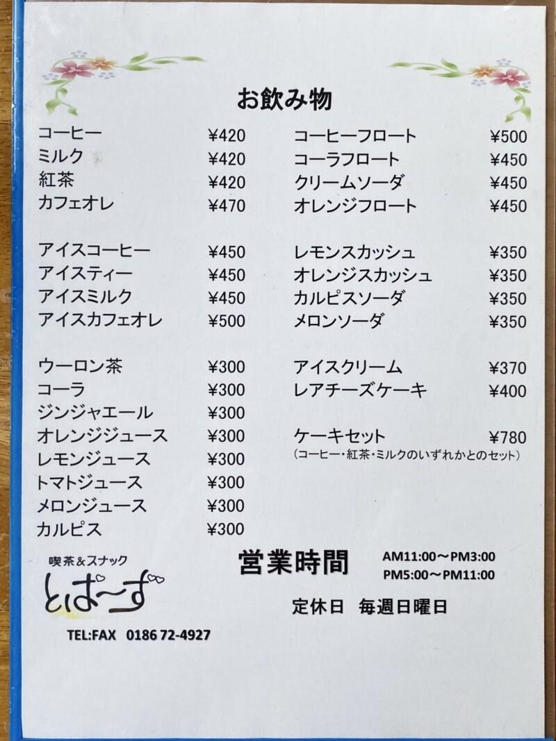 喫茶&スナック とぱーず 秋田県北秋田市米内沢 旧森吉町 メニュー