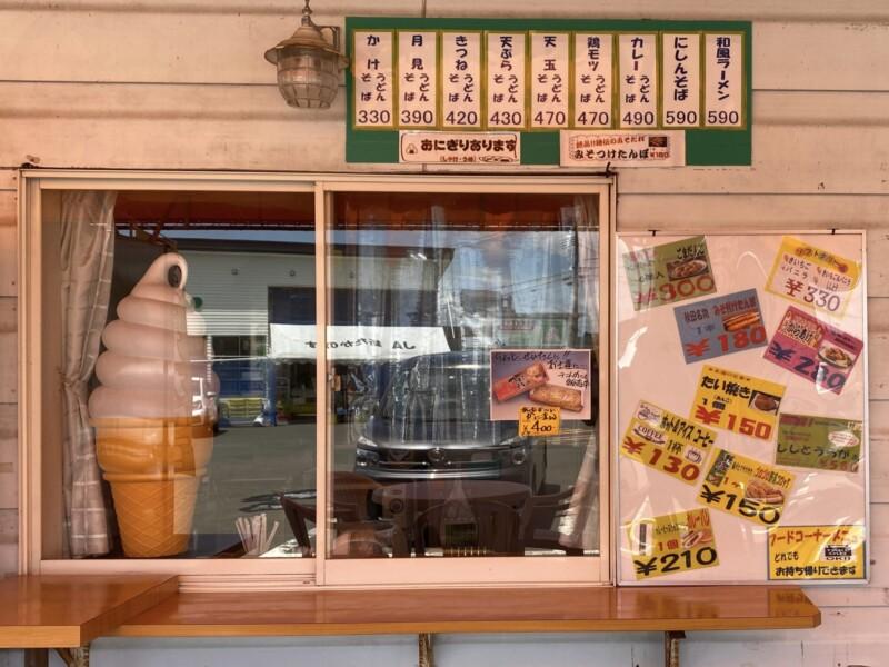 大太鼓の里ぶっさん館 軽食コーナー 秋田県北秋田市綴子 道の駅たかのす 旧鷹巣町 メニュー