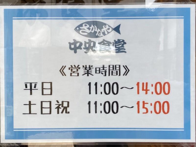 さかなや 中央食堂ヤーや 秋田県にかほ市金浦 にかほ陣屋内 営業時間 営業案内