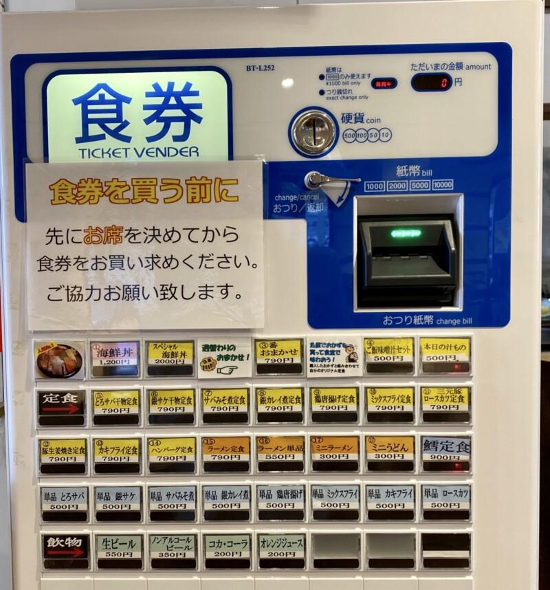 さかなや 中央食堂ヤーや 秋田県にかほ市金浦 にかほ陣屋内 券売機 メニュー