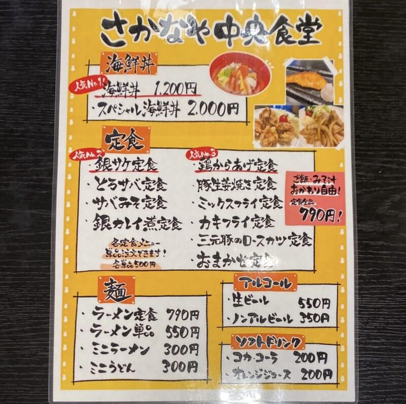 さかなや 中央食堂ヤーや 秋田県にかほ市金浦 にかほ陣屋内 メニュー