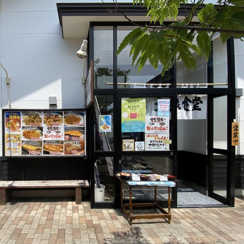 さかなや 中央食堂ヤーや 秋田県にかほ市金浦 にかほ陣屋内 入口