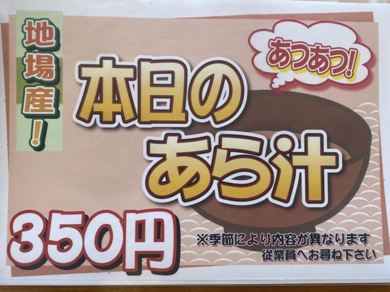 レストラン眺海(ちょうかい)@秋田県にかほ市象潟町 道の駅象潟 ねむの丘2F メニュー