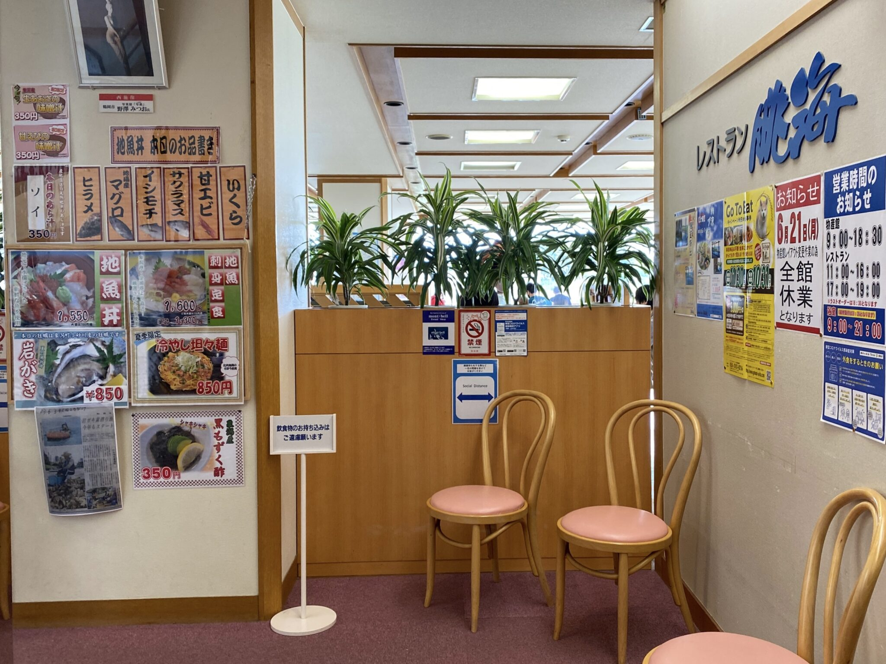 レストラン眺海(ちょうかい)@秋田県にかほ市象潟町 道の駅象潟 ねむの丘2F 外観