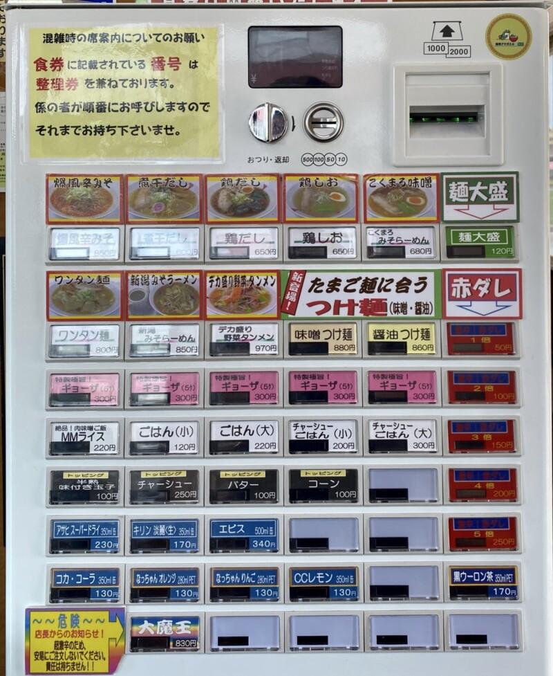 ラーメンだいおう 秋田県横手市赤坂 券売機 メニュー