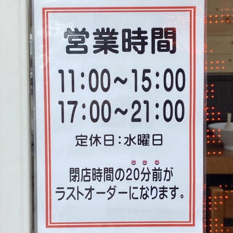 ラーメンだいおう 秋田県横手市赤坂 営業時間 営業案内 定休日