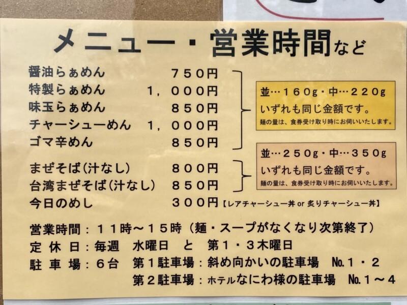 麺屋とんぼ庵 秋田県秋田市中通 メニュー 営業時間 営業案内 定休日