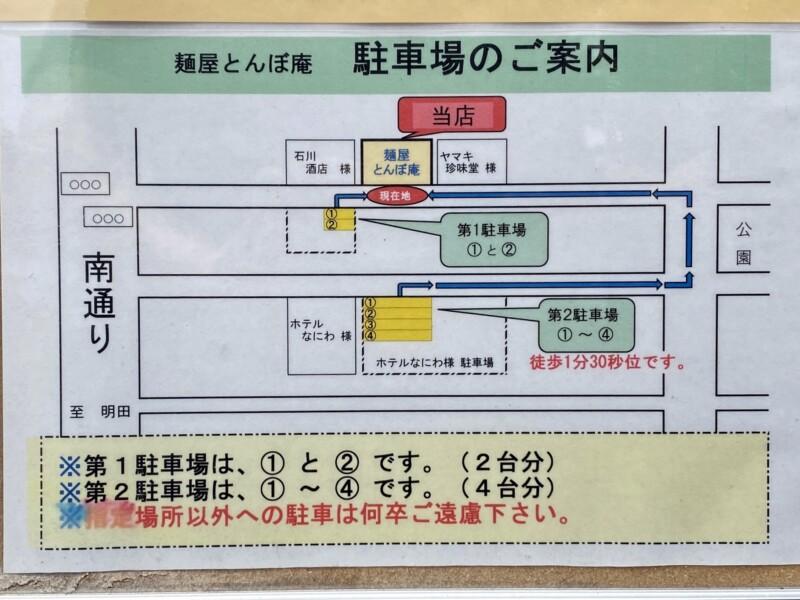 麺屋とんぼ庵 秋田県秋田市中通 駐車場案内