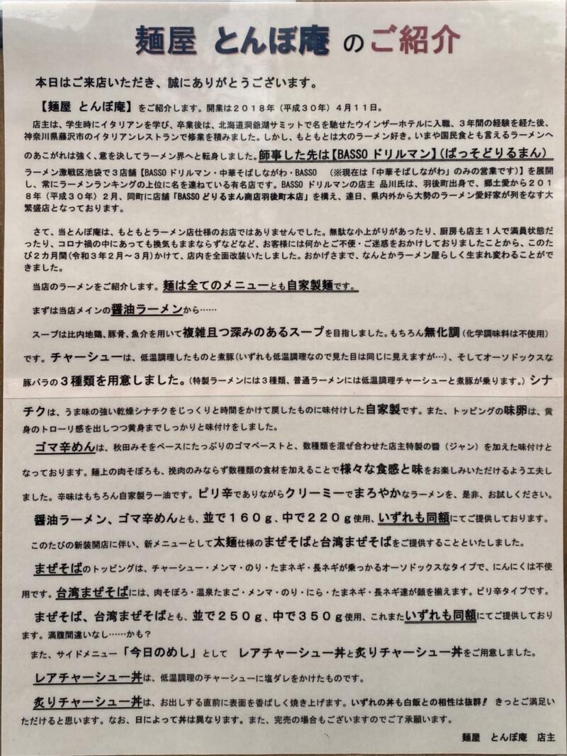 麺屋とんぼ庵 秋田県秋田市中通 店の紹介