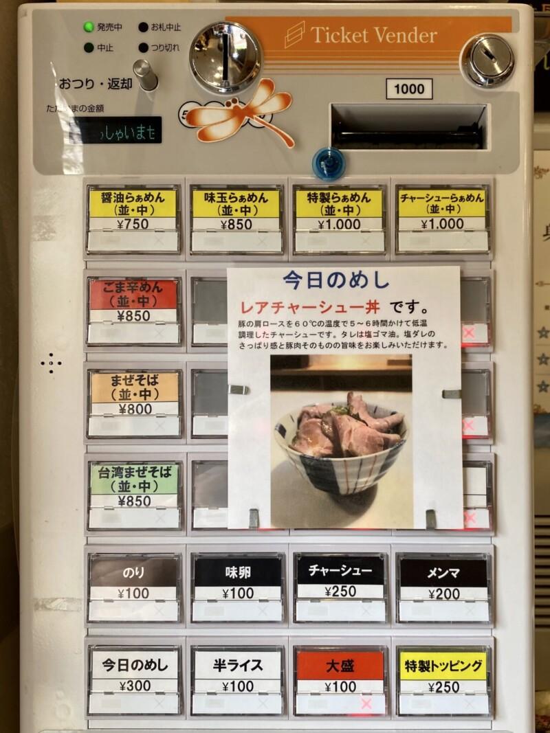 麺屋とんぼ庵 秋田県秋田市中通 券売機 メニュー