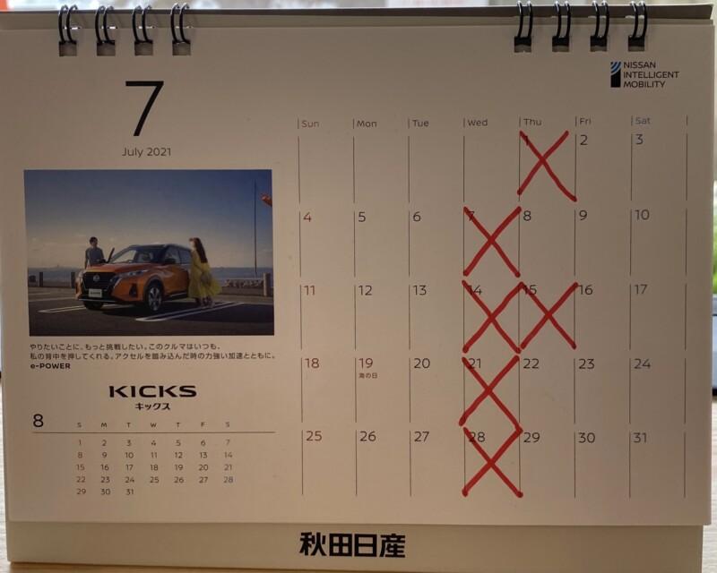 麺屋とんぼ庵 秋田県秋田市中通 営業カレンダー 定休日