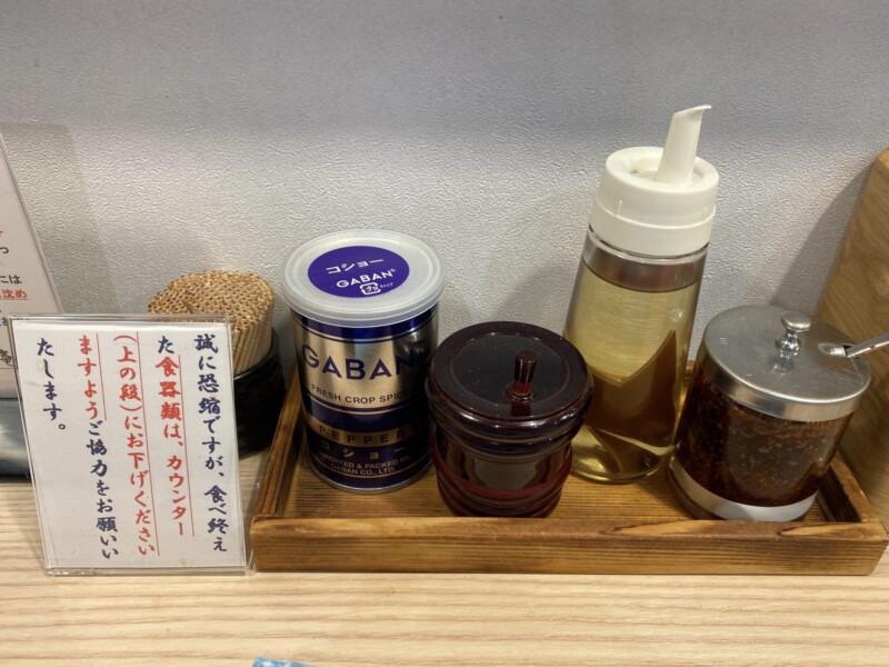 麺屋とんぼ庵 秋田県秋田市中通 台湾まぜそば 並 味変 調味料