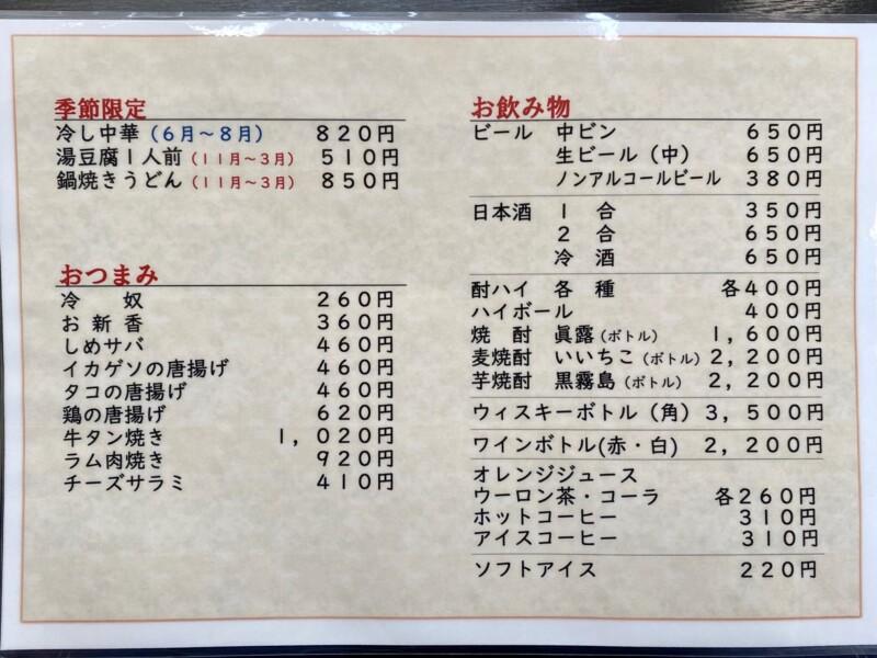 レストランけやき欅 けやき 中里温泉 秋田県大仙市太田町中里 メニュー