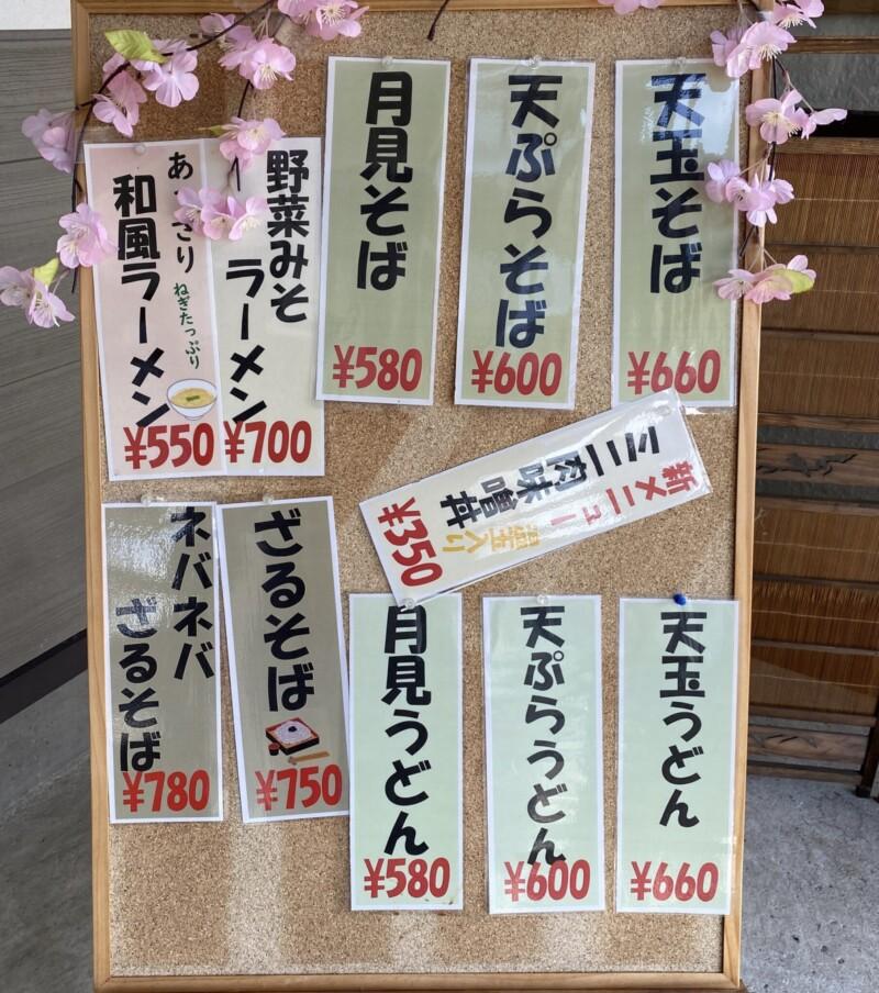 陽気な母さんの店 秋田県大館市曲田 メニュー