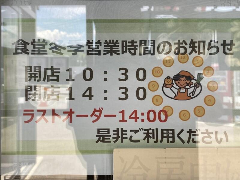 陽気な母さんの店 秋田県大館市曲田 営業時間 営業案内