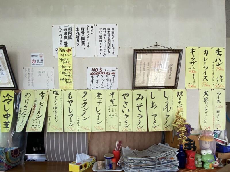 ザ・ラーメンのりさん 秋田県鹿角市十和田毛馬内 メニュー