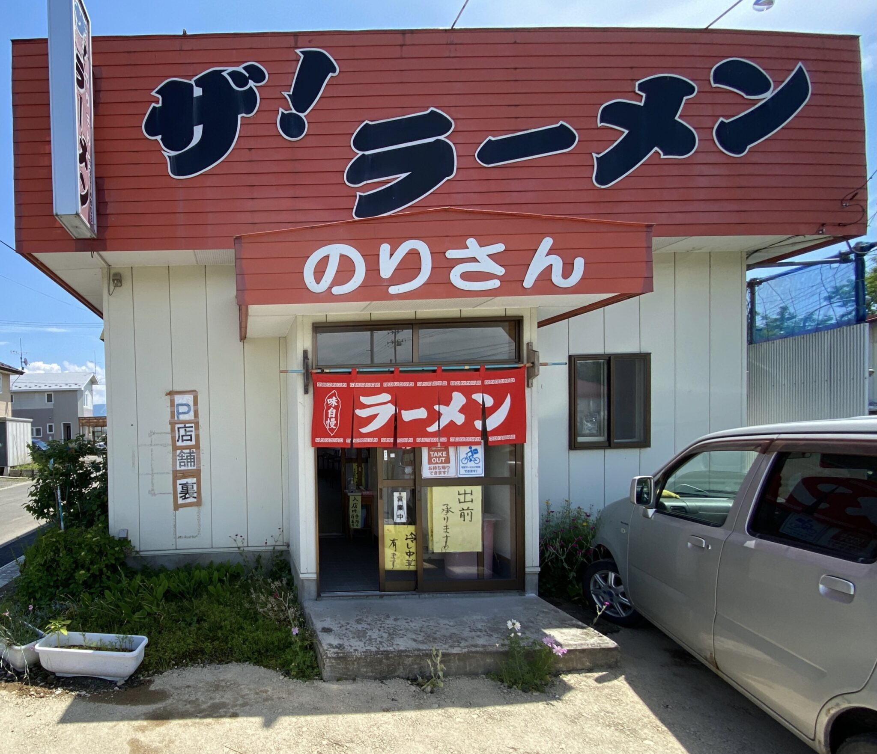 ザ・ラーメンのりさん 秋田県鹿角市十和田毛馬内 外観