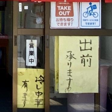 ザ・ラーメンのりさん 秋田県鹿角市十和田毛馬内 出前 テイクアウト 営業案内