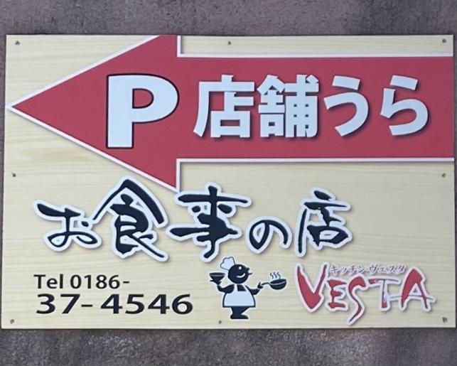 KITCHEN VESTA キッチン ヴェスタ 秋田県鹿角市十和田大湯 駐車場案内