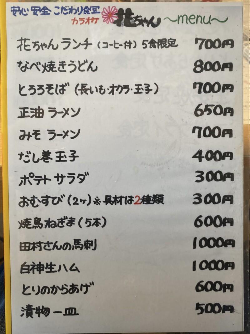 安心安全 こだわり食堂 カラオケ 花ちゃん 秋田県鹿角市十和田大湯 メニュー