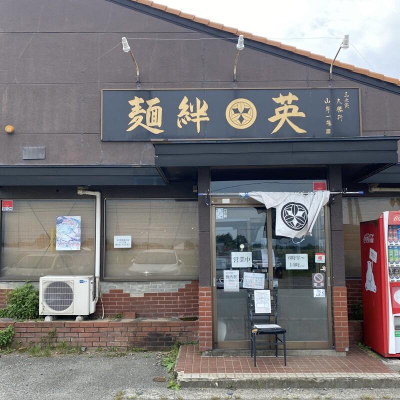 麺絆英 めんばんひで 山形県鶴岡市文下 外観