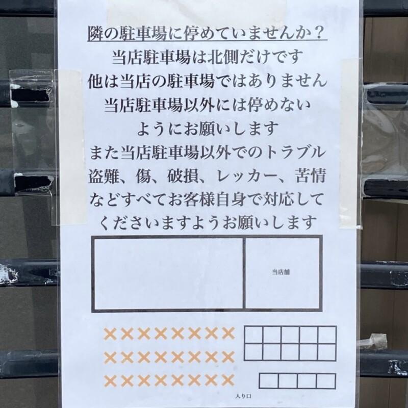 麺絆英 めんばんひで 山形県鶴岡市文下 駐車場案内